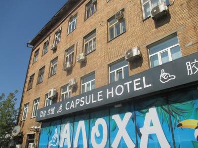 capsule-hotel-wladiwostok